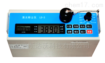 LD-3激光粉尘仪 粉尘快速检测仪 灵敏度高