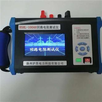 HSHL-100AH手持式回路电阻测试仪