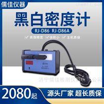 儒佳 RJ-D86(A)便攜式黑白密度計 黑度計