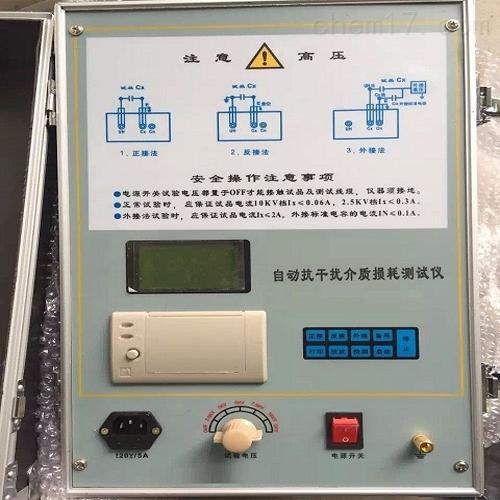 厂家制造抗干扰介质损耗测试仪高性能