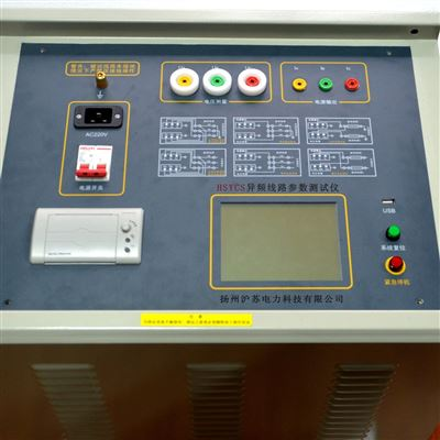 HSYCS异频线路参数测试仪