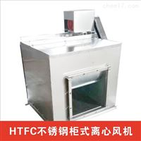 HTFC-I-28不锈钢柜式离心风机
