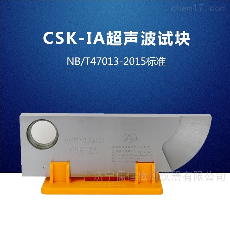 CSK-IA超声波探伤仪标准试块