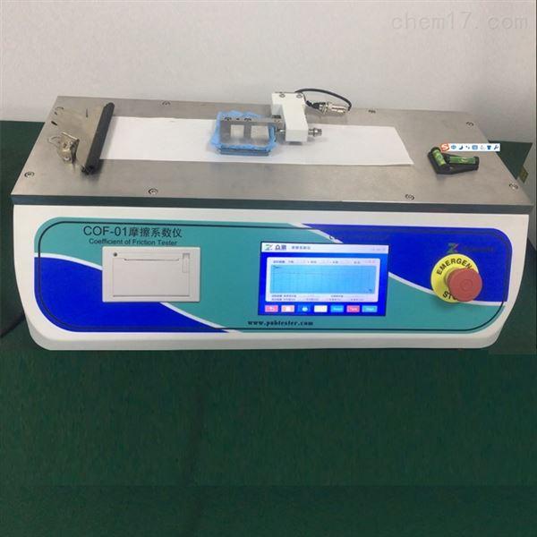 薄膜摩擦系数测定仪