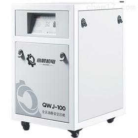 QWJ-100静音无油空压机厂