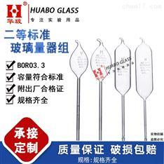 二等标准尖头/平头型玻璃量器组
