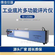 RJ-LED86一體式密度計觀片燈