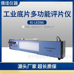 RJ-LED86儒佳一体式密度计观片灯