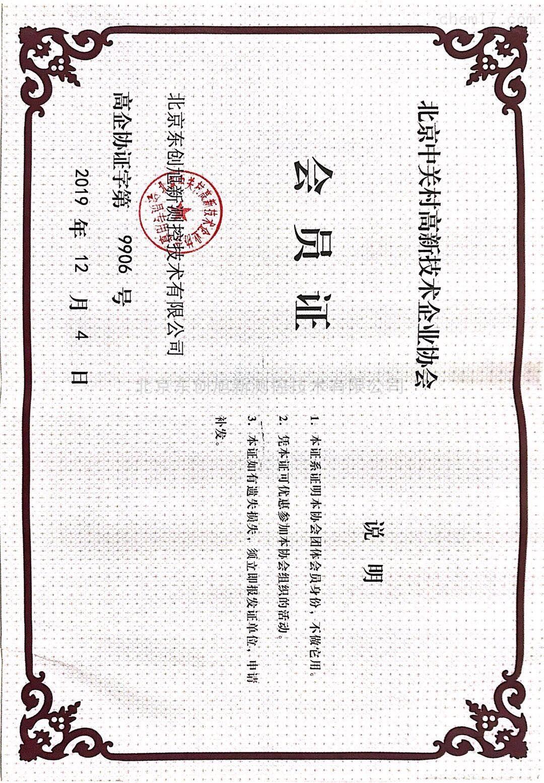 北京中关村会员证