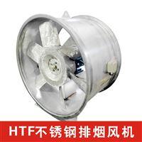 JSF-GH-I-315304不锈钢低噪声混流风机