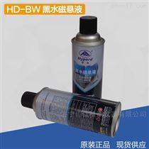 HD-BO宏达黑油磁悬液