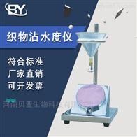 HBY-865型   织物沾水度仪