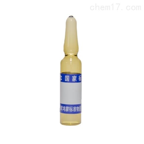 石油醚中9种有机氯农药混合溶液标准物质