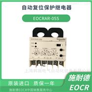 EOCRAR-05S/30S/60S施耐德EOCR自动复位保护器继电器EOCR-AR