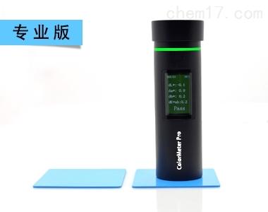 色差仪高精度测色仪色差宝ColorMeter Pro
