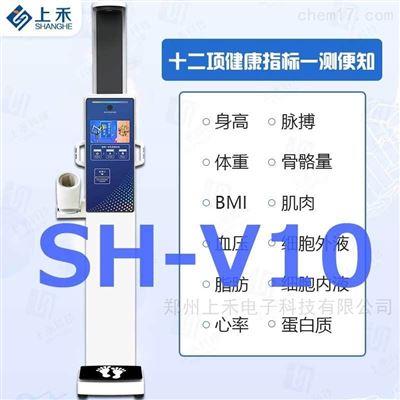 上禾SH-V10智能體檢一體機