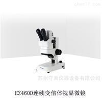 EZ460D工业检测 连续变倍体视显微镜