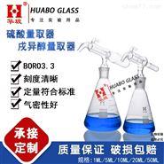 10ml硫酸量取器用于盖勃法