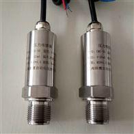 WPT8 压力传感器