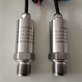 压力传感器CMS-50