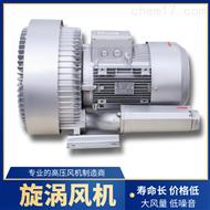 高壓風機旋渦氣泵