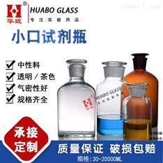 细口试剂瓶白色茶色小口样品瓶玻璃器皿