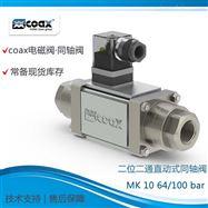 MK 10德国COAX电磁阀阀组