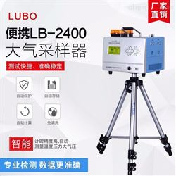 LB-2400(C)恒温恒流连续自动四路大气采样器