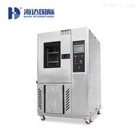 HD-E702-80广州五金件恒温恒湿箱