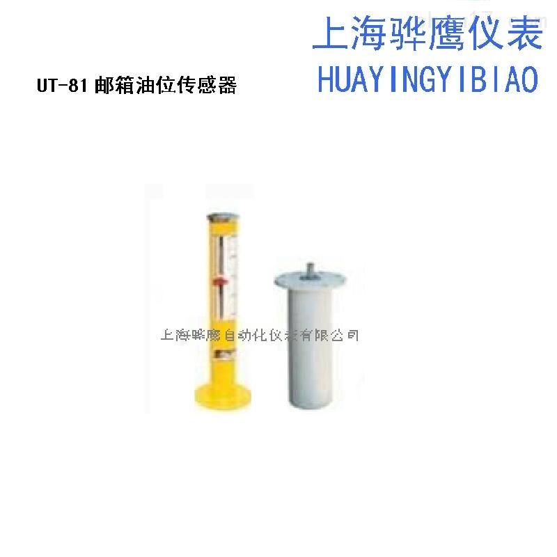 TDM/UT-81油箱油位传感器