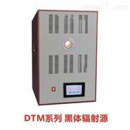 DTM系列黑体辐射源