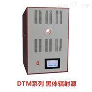 DTM-80低温黑体辐射源生产厂家价格