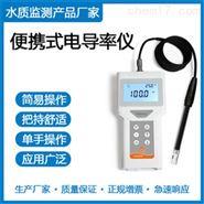 便携式电导率/TDS/盐度