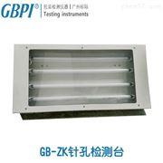 塑料薄膜|药用铝箔|复合膜针孔检测台