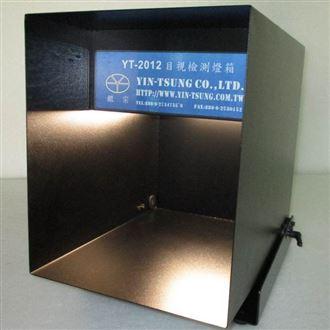 YT-2012银宗目视检测灯箱
