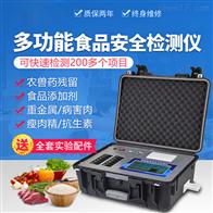 高智能食品检测仪SYS-G系列