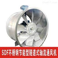 SDF-I-8不锈钢SDF节能型隧道轴流风机(防爆型)