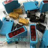 原装进口施克光电传感器 光电开关特价供应