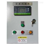 变频恒量定量控制柜