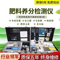 肥料养分测定仪SYS-FC