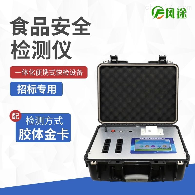 食品安全检测仪器设备