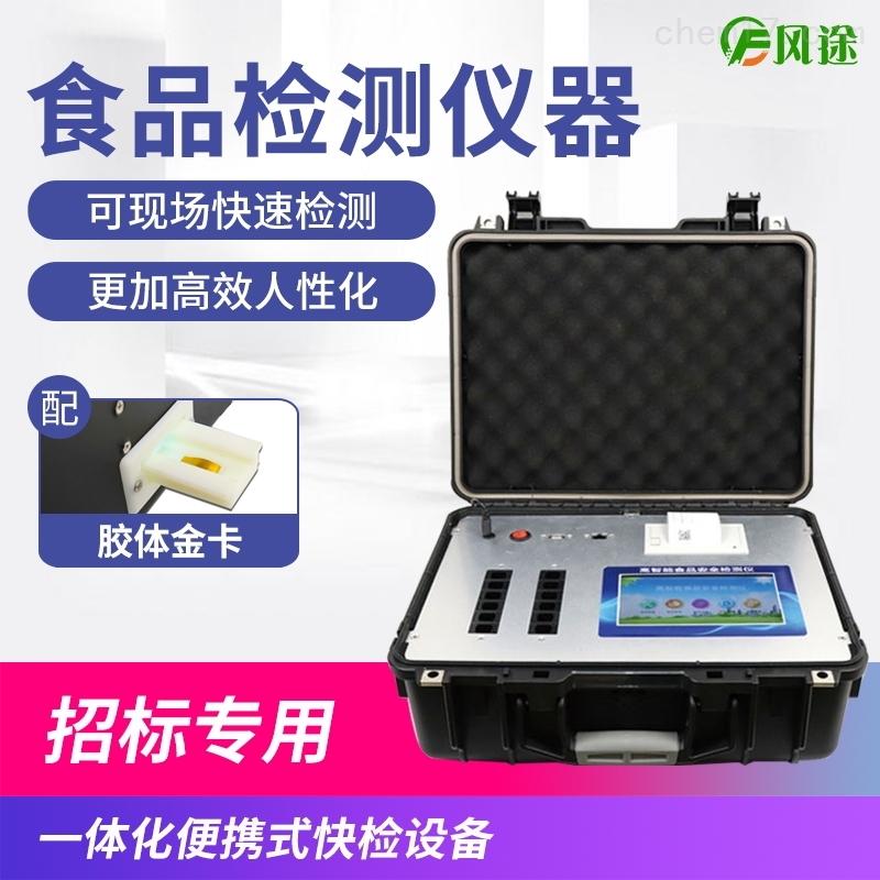 食品安全检验检测设备