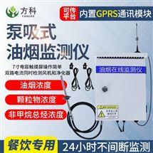 FK-YY02泵吸式油烟在线监测仪