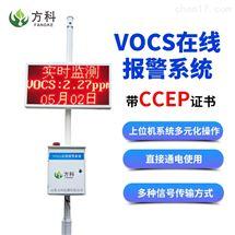 FK-VOCs-01/02VOC在线监测仪