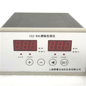 SDJ-3LS/B振动监测保护仪