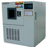 高低溫交變試驗箱-交變濕熱箱