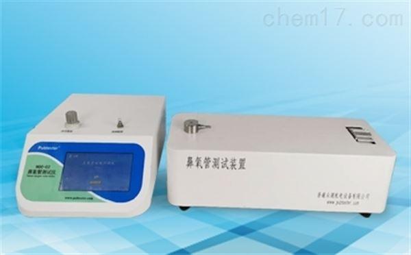 鼻氧管测试仪