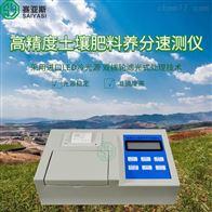 土壤肥料养分测定仪SYS-FD