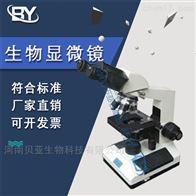 贝亚双目生物显微镜