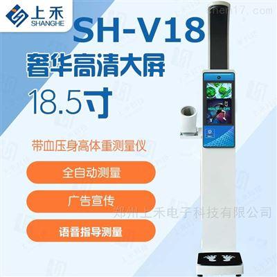 SH-10XD上禾身高測量儀智能健康體檢儀